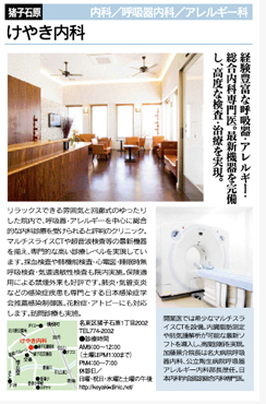 2011ポトス紹介記事.jpg