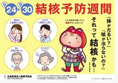 2012結核予防週間.jpg