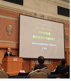 2013COPDガイドライン講演会.jpg