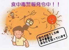 2013年食中毒警報.jpg