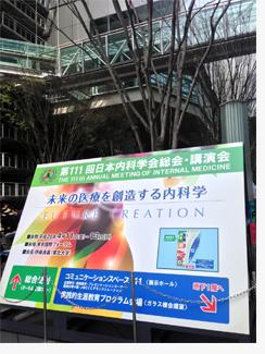 2014日本内科学会総会・講演会.jpg