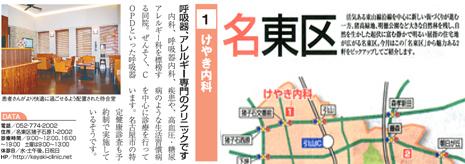 2015春ショッパー名東区特集.jpg