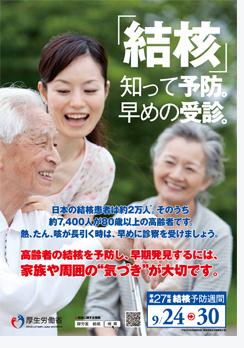 2015結核予防週間.jpg