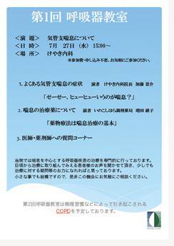 2016けやき内科第一回呼吸器教室.jpg