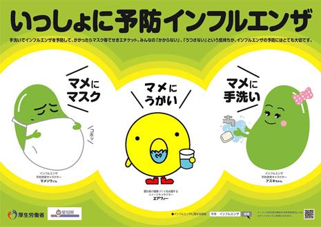 いっしょに予防インフルエンザ愛知県.jpg