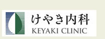 けやき内科ホームページ.jpg