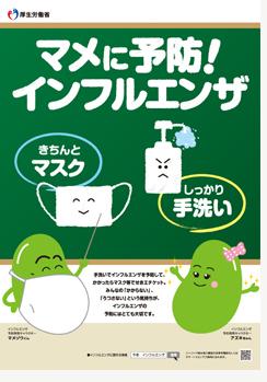まめに予防インフルエンザ2015.jpg