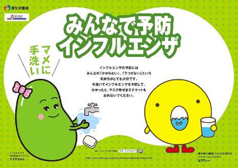 みんなで予防インフルエンザ愛知県版2013.jpg