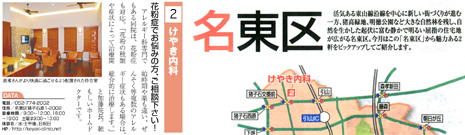 ショッパー記事2012.jpg