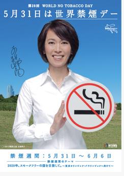 世界禁煙デー2015.jpg