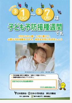 平成28年こども予防接種週間.jpg