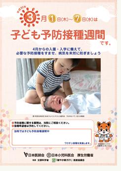 平成30年子ども予防接種週間.jpg