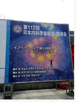 第112回 日本内科学会総会・講演会.jpg