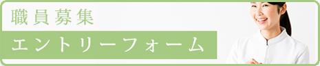 職員募集エントリーフォーム.jpg