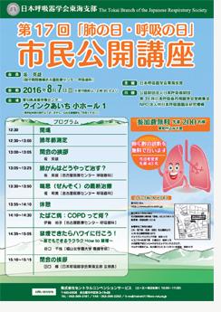 肺の日市民公開講座2016.jpg