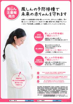 風疹注意報厚労省.jpg