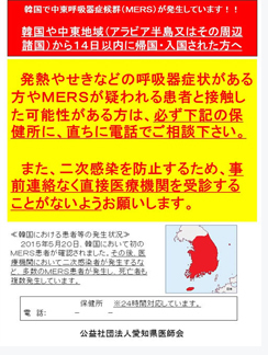 MERSポスター愛知県医師会.jpg