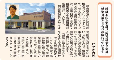 200724けやき内科2.jpg