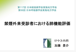 2011呼吸器地方会けやき内科発表.jpg