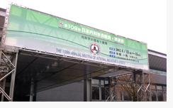 2012内科学会総会.jpg