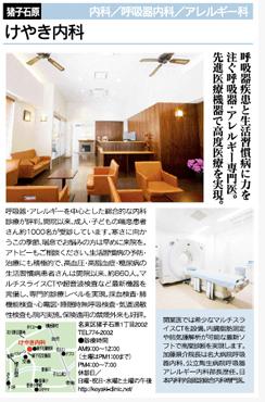 2012秋ポトス紹介記事.jpg