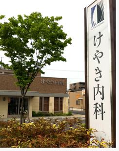 2012GWあけのけやき内科.jpg