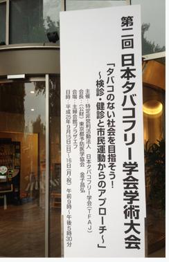 2013タバコフリー学会.jpg