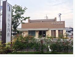 2013秋けやき内科.jpg