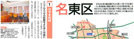 2013秋ショッパー名東区特集.jpg