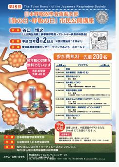 2014年肺の日呼吸の日市民公開講座.jpg