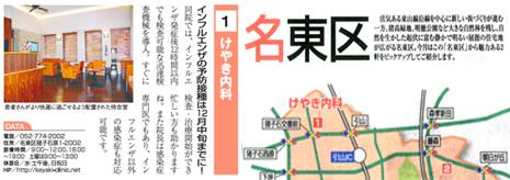 2014秋ショッパー名東区特集.jpg