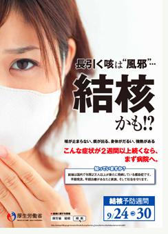 2014結核予防週間.jpg