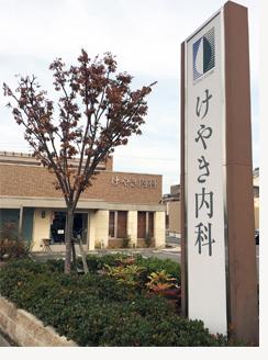 2016けやき内科紅葉.jpg