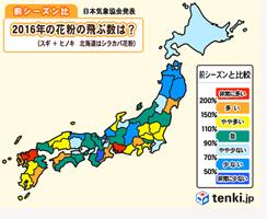 2016スギ花粉飛散量予測.jpg