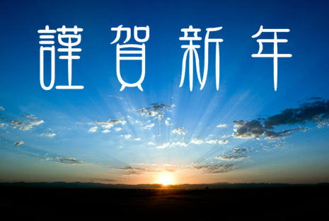 2016年謹賀新年けやき内科.jpg