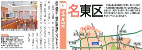 2016春ショッパー名東区特集.jpg