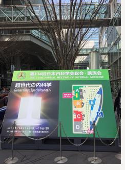 2017内科学会総会.jpg