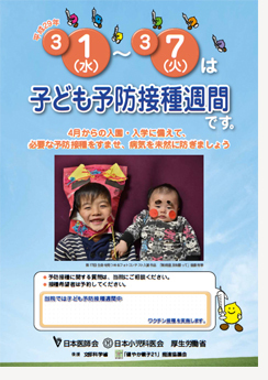 2017子ども予防接種週間.jpg