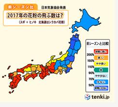 2017花粉症シーズン到来.jpg