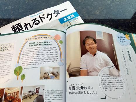 2017頼れるドクター.jpg