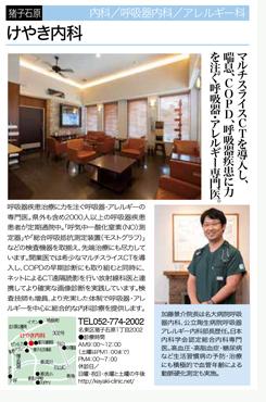 2019ポトス秋の増刊号.jpg