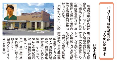 2021中日新聞clinic information.jpg