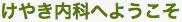 けやき内科 ブログ 名古屋市名東区 内科・呼吸器内科・アレルギー科 喘息や長引く咳の専門医