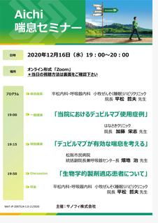 Aichi 喘息セミナー2020blog.jpg