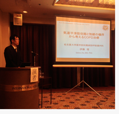 AichiBronchodilatorConference.jpg