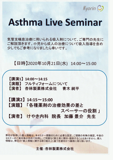 Asthma Live Seminar 2020blog.jpg