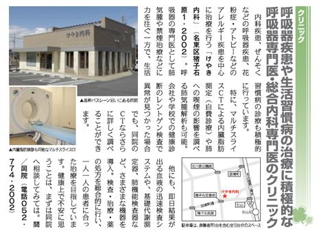 ショッパー2012春けやき内科紹介.jpg