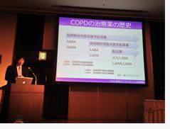 COPD Professional Meeting 2014.jpg