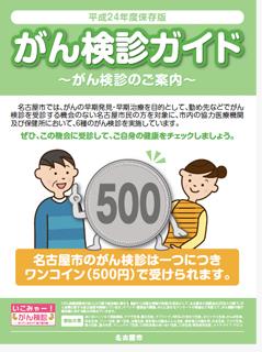がん検診ガイド2012.jpg