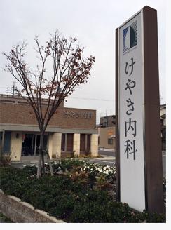 けやき内科2015冬の訪れ.jpg